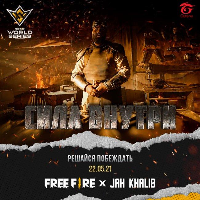 Free Fire объявила о коллаборации с рэпером Джа Халибом в поддержку СНГ-команд на чемпионате мира. Призовой фонд турнира – 2 млн долларов - Игры